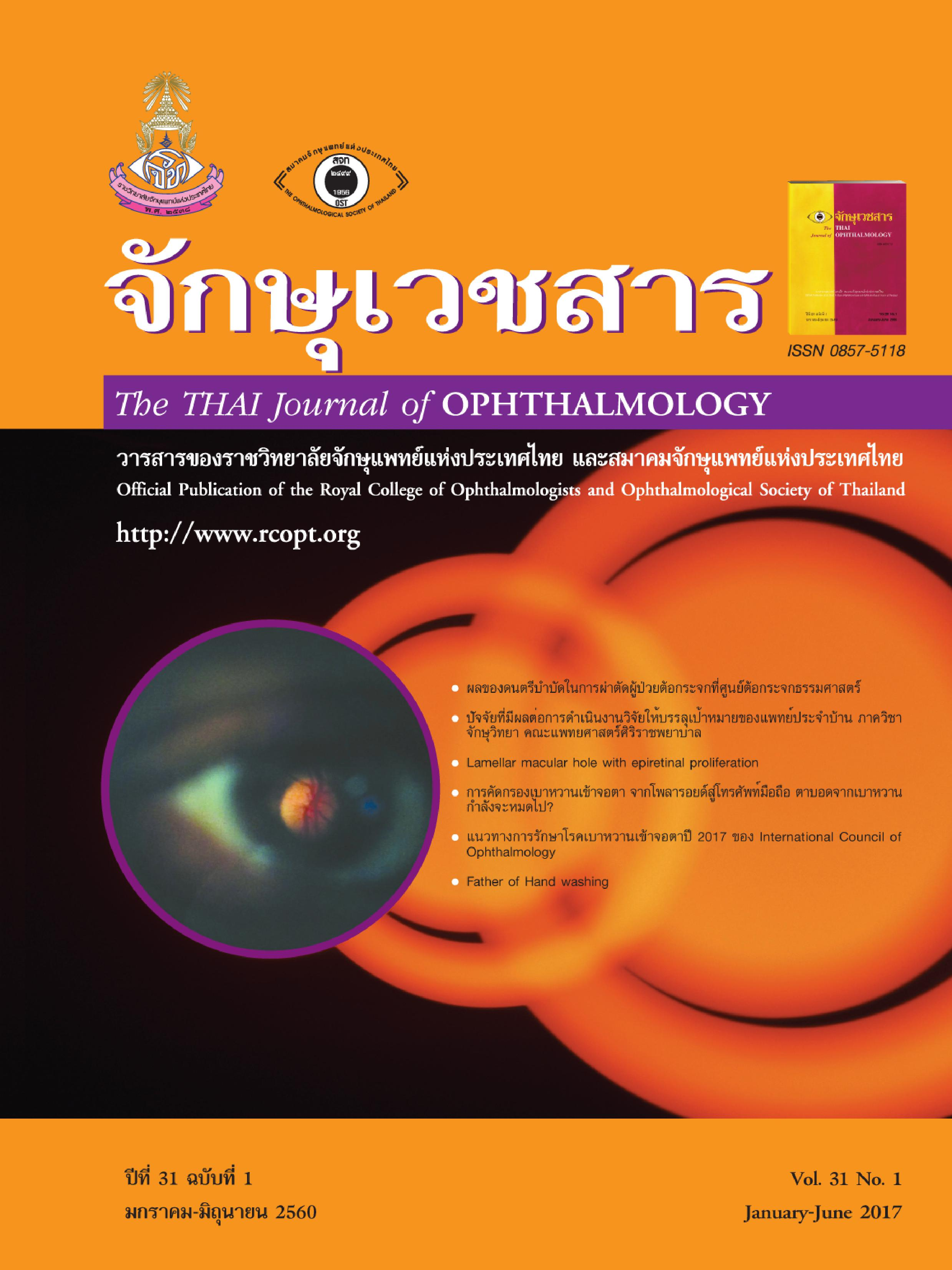 1588Cover EYE 31No1.jpg