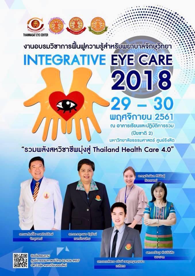 1654INTEGRATIVE EYE CARE1 2018.jpg