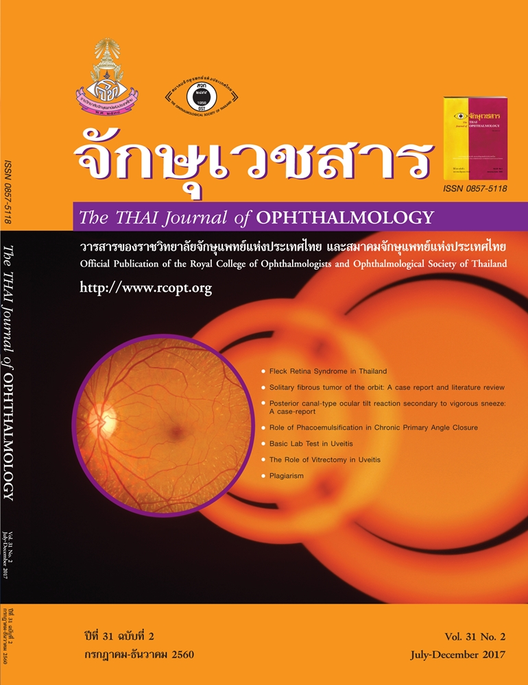 cover Ophthalmo J 31No2.jpg